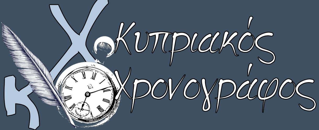 Κυπριακός Χρονογράφος
