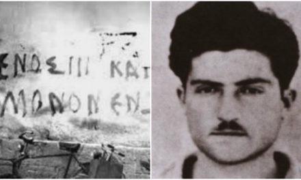 Κώστας Αναξαγόρας, ο αγωνιστής που πέθανε τη μέρα των γενεθλίων του