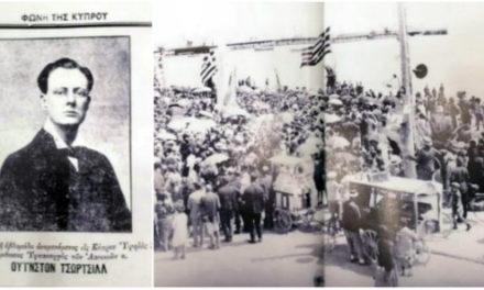 Η πρώτη επίσκεψη του Ουίνστον Τσόρτσιλ στην Κύπρο το 1907