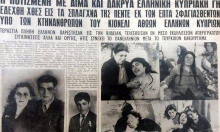 Η συγκλονιστική ιστορία της σφαγής στο Κιόνελι