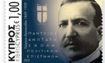 Γεώργιος Σ. Φραγκούδης, ο άγνωστος Κύπριος ιδρυτής της Παντείου