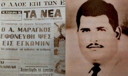 Η δολοφονία του Ανδρέα Μαραγκού από την ΕΟΚΑ Β'. Πριν ξεψυχήσει ρώτησε τους δολοφόνους του «χρειάζεστε κάποια βοήθεια;»