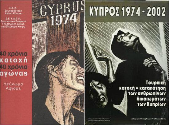 40 χρόνια Κατοχής 40 χρόνια Αγώνας – Λεύκωμα Αφίσας