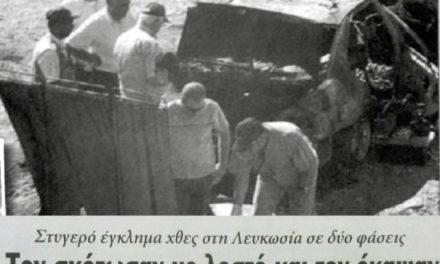 Φόνός στην καρδιά της Λευκωσίας. Σκότωσε και έκαψε τον σύζυγο της ερωμένης του για να ζήσουν μαζί ευτυχισμένοι