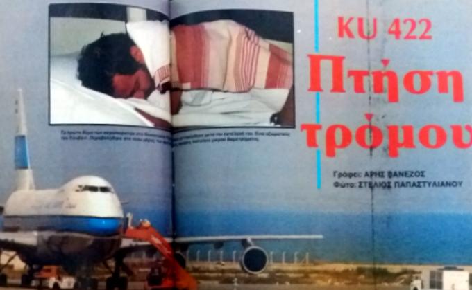 «Στείλτε ένα φέρετρο». Η πτήση που έγινε θρίλερ και προσγειώθηκε στη Λάρνακα
