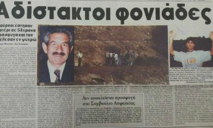 Πήγε για σαλιγκάρια και τον εκτέλεσαν εν ψυχρώ μέσα στη νεκρή ζώνη οι Τούρκοι στρατιώτες