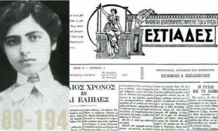 Περσεφόνη Παπαδοπούλου – Η Κύπρια φεμινίστρια από την Πάφο