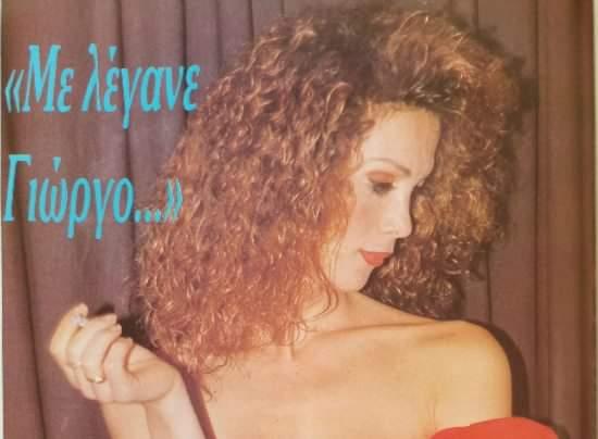 «Με λέγαν Γιώργο». Ρεπορτάζ στον κόσμο των Κυπρίων τρανς στην Αθήνα