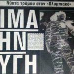 «Απόψε χάσατε όλοι». Το χριστουγεννιάτικο έγκλημα στον Ολυμπιακό Λευκωσίας με ένα νεκρό