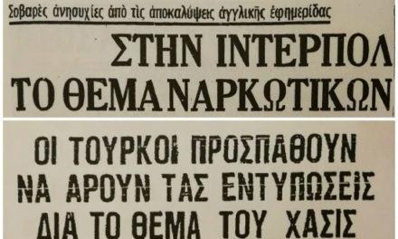 Λευκωσία 1972 – Το φοβερό έγκλημα με φόντο το εμπόριο ναρκωτικών που κατέληξε στην Ιντερπόλ