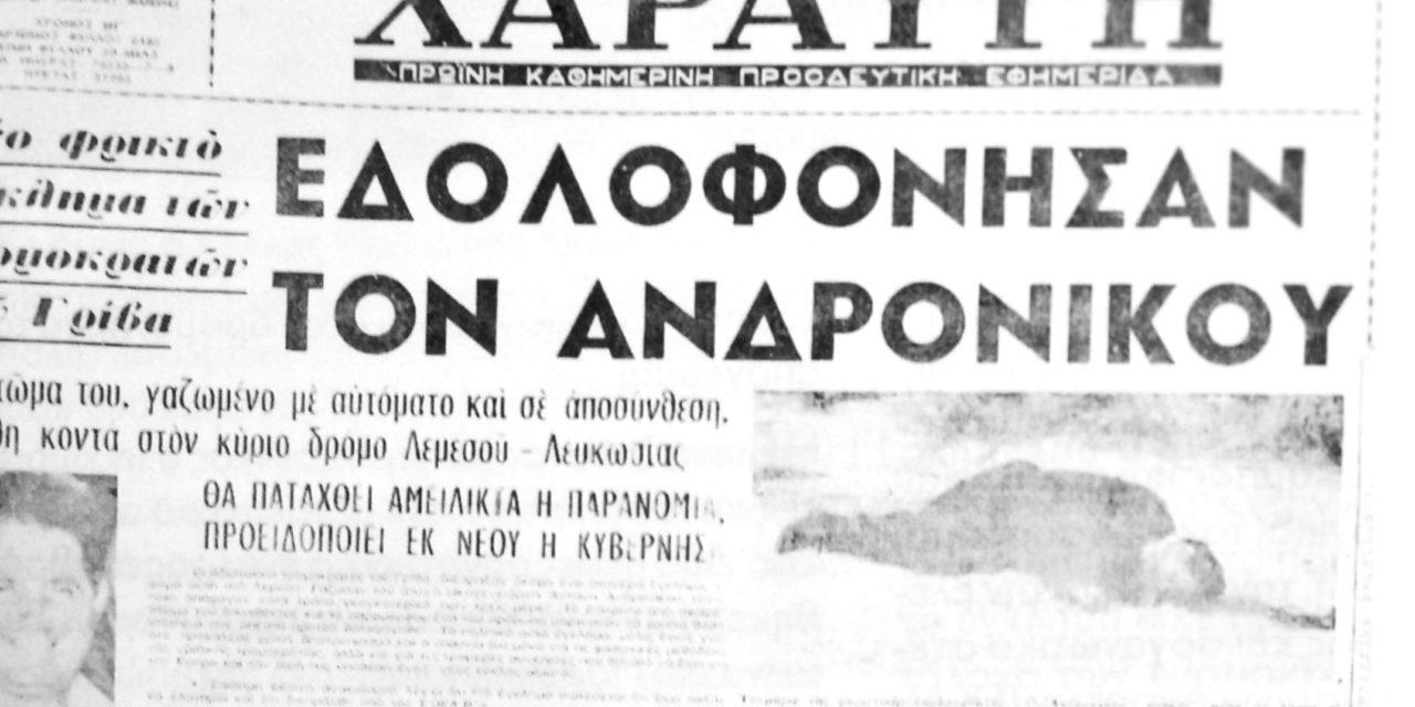 Η γκανγκστερική απαγωγή του Αντώνη Ανδρόνικου από την ΕΟΚΑ Β' – Βρέθηκε νεκρός σε σκουπιδότοπο διάτρητος από σφαίρες