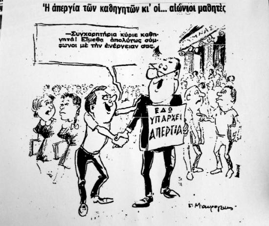 «Τα σχολεία μας είναι νεκροταφεία του πνεύματος» – Οι απεργίες των Κυπρίων καθηγητών τη δεκαετία του '60