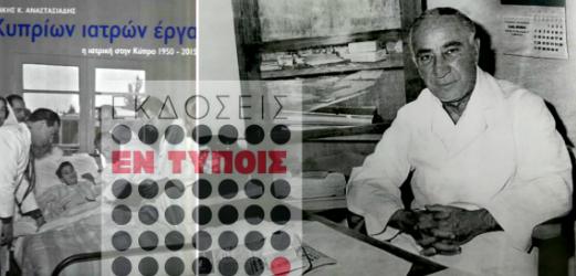 Πυλώνες της Κυπριακής Ιατρικής – Γεώργιος Μαραγκός, ο «πατέρας της χειρουργικής»