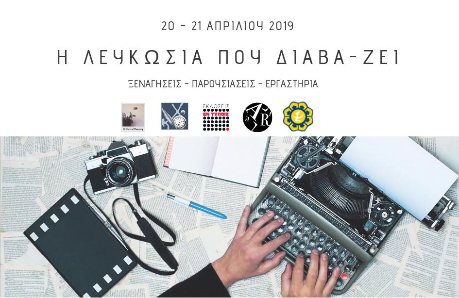 Φεστιβάλ Βιβλίου: Η Λευκωσία που Διαβά-Ζει 20&21 Απριλίου