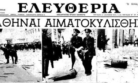 «Κάτω οι κρεμάλες των Βρετανών, ζήτω η ΕΟΚΑ» – Το αιματοβαμμένο συλλαλητήριο της Αθήνας
