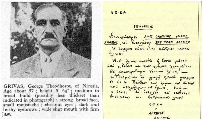 «Δέκα χιλιάδες λίρες για το κεφάλι του Γρίβα». Η επικήρυξη του Γρίβα και του Χάρτινγκ