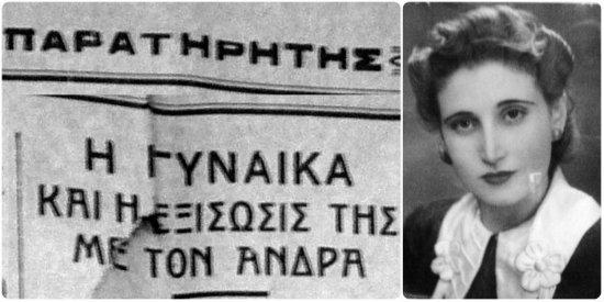 Το φεμινιστικό κείμενο της Έλλης Μιχαηλίδους που προκάλεσε σοκ στην Κύπρο του '40