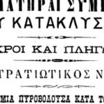 Οι πρώτες αιματηρές διακοινοτικές ταραχές το 1912