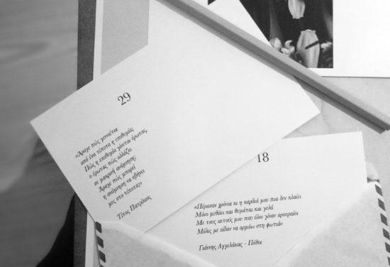«Φίλοι δι' αλληλογραφίας» – Ένα διαφορετικό Εργαστήρι Γραφής για τις αναμνήσεις