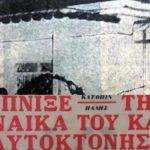 Λευκωσία 1972 – Στραγγάλισε τη σύζυγό του και αυτοκτόνησε στην μπανιέρα