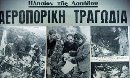 «Τα πτώματα καίγονταν μαζί με τα δέντρα». Η αεροπορική τραγωδία με το το «Ιλιούσιν 18» που έπεσε στον Πενταδάκτυλο