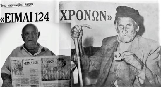 «Ο παππούς μου επέθανε 127 χρονών» – Ο μακροβιότερος Κύπριος και η μαρτυρία του εγγονού του