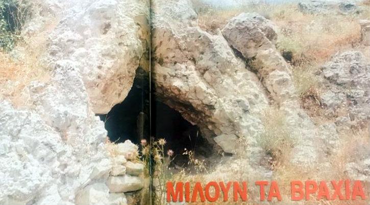 Ιστορίες που στάζουν αίμα από τις σπηλιές στην Πόλη Χρυσοχούς