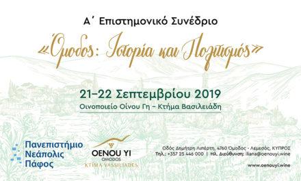 Α΄ Επιστημονικό Συνέδριο «Όμοδος: Ιστορία και Πολιτισμός»