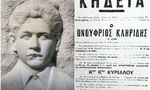 Ονούφριος Κληρίδης: Ποιος ήταν ο 17χρονος νεκρός των Οκτωβριανών