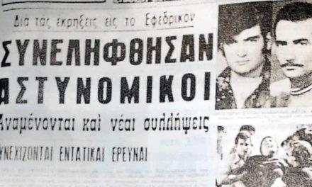 Το τηλεφώνημα που τους εκτέλεσε. Η δολοφονία των Ντίνο Ανδρέου και Στέλιο Αγαθοκλέους από την ΕΟΚΑ Β'