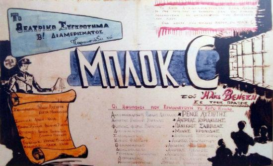 Θέατρο στα χρόνια της ΕΟΚΑ. Η παράσταση που ανέβασαν οι κρατούμενοι της Πύλας