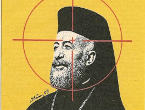 Τα σχέδια δολοφονίας και οι πολιτικές πλεκτάνες κατά του Μακαρίου