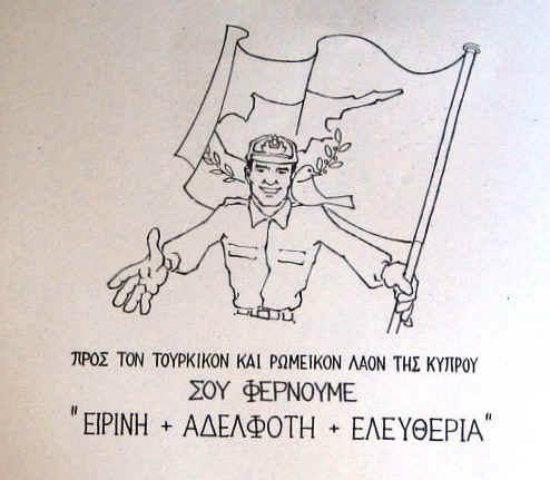 «Ο Θεός να βοηθήσει και να είναι για το καλό του Έθνους μας, του συνόλου των Κυπρίων και της Ανθρωπότητας». Το διάγγελμα του Τούρκου πρωθυπουργού το πρωί της εισβολής και τα προπαγανδιστικά φυλλάδια