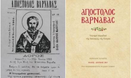 Το πρώτο χριστιανικό περιοδικό της Εκκλησίας της Κύπρου