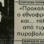 «Έχω ένα εθνοφρουρό που χαροπαλεύει». Ο «τυχαίος πυροβολισμός» του εθνοφρουρού Τρύφωνος στη Νεκρή Ζώνη