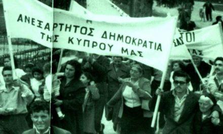 Οι καλοκαιρινές διακοπές που άλλαξαν τη γιορτή της Κυπριακής Δημοκρατίας