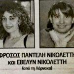 Οι κυπριακές οικογένειες που ξεκληρίστηκαν στον φονικό σεισμό της Αθήνας