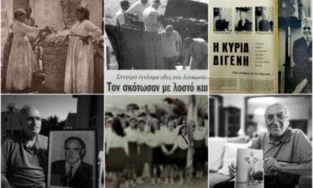 Τα 10 πιο διαβασμένα άρθρα και ρεπορτάζ του Χρονογράφου για το 2018