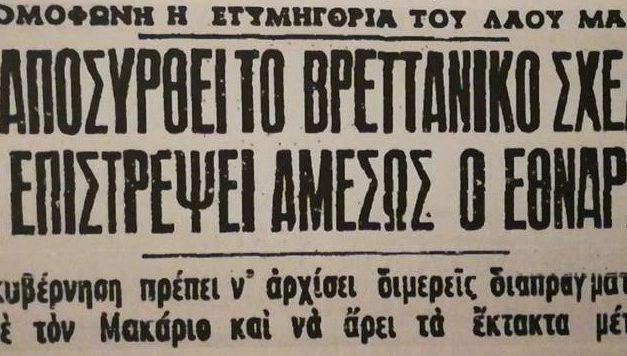 «Μία ήταν απ' όλους, δεξιούς και αριστερούς η απάντηση: συζητείστε με το Μακάριο» – ΑΚΕΛ και σχέδια λύσης του Κυπριακού, 1955-58