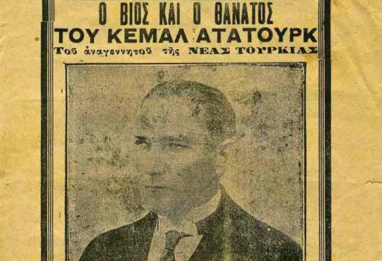 1938 – Ένας κυπριακός ύμνος στον Μουσταφά Κεμάλ γραμμένος σε greeklish