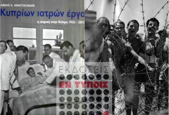 «Μας κρεμούσαν γυμνούς, μας έκαναν ηλεκτροσόκ στα γεννητικά όργανα και μας τάιζαν περιττώματα». Τα φρικτά βασανιστήρια των Βρετανών στην Κύπρο