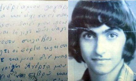 Το αμερικανικό διαβατήριο δεν τους έσωσε – Οι Κύπριοι των Η.Π.Α. που αιχμαλωτίστηκαν το 1974 και χάθηκαν