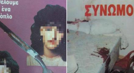 «Συνωμοσία αυτοκτονίας» – Οι γυναίκες που πίστευαν ότι τους είχαν κάνει μαύρη μαγεία και σκόρπισαν το θάνατο