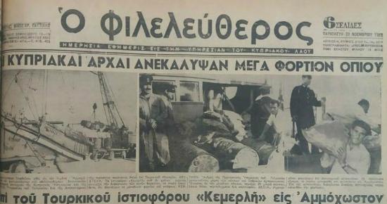 «Η μεγαλύτερη επιχείρηση του αιώνα» – Όταν οι κυπριακές αρχές εντόπισαν μέγα φορτίο ναρκωτικών σε τουρκικό πλοίο