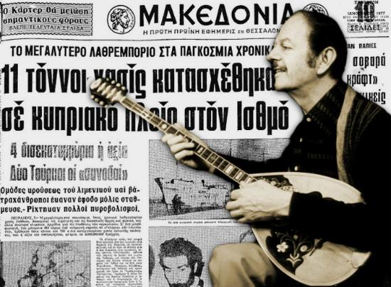 Το βαπόρι απ' την Περσία ήτανε Κυπριακό – Η αληθινή ιστορία του «Κάπτεν Νικ» πίσω από το επιτυχημένο τραγούδι του Βασίλη Τσιτσάνη