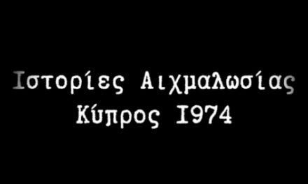 «Παρά να πιαστείς αιχμάλωτος καλύτερα να πεθάνεις τρεις φορές» – Ιστορίες Αιχμαλωσίας, Κύπρος 1974  (video)
