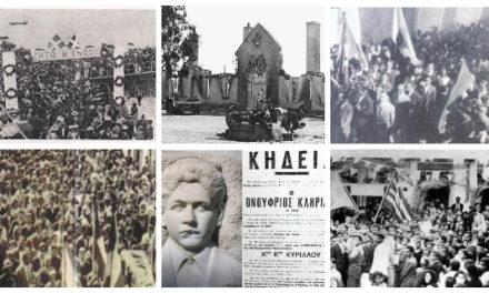 Σαν Σήμερα στην Κύπρο | 21 Οκτωβρίου